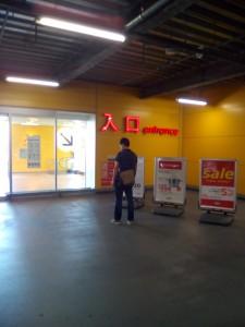 ブロンマ 秦野店 IKEAへ
