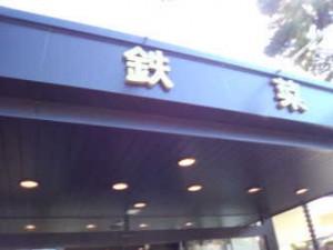 ブロンマ 秦野市鶴巻店