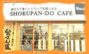 ブロンマ 秦野鶴巻店 美味しいもの